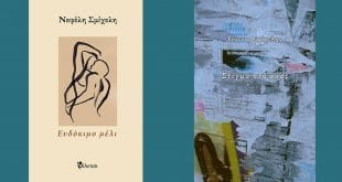 Εκδόσεις Φίλντισι ποιητικές συλλογές
