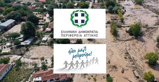 Περιφέρεια Αττικής Όλοι μαζί μπορούμε