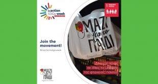 Μαζί για το παιδί Παγκόσμια Εβδομάδα Δράσης