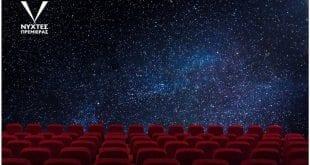 Νύχτες πρεμιέρας 2020 ελληνικό σινεμά