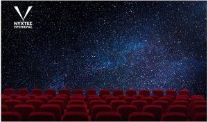 Νύχτες Πρεμιέρας 2020 κινηματογράφος