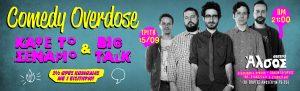 Κάψε το Σενάριο + Big Talk: Νέα παράσταση στο Θέατρο Άλσος