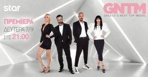 GNTM 3: Πρεμιέρα 7/9 Star Channel