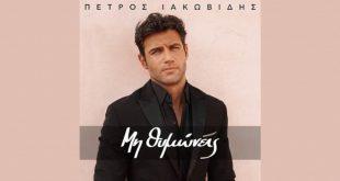 Ο Πέτρος Ιακωβίδης επιστρέφει με το ολοκαίνουργιο single με τίτλο «Μη Θυμώνεις»