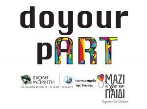 doyourpART: Μαζί για το παιδί