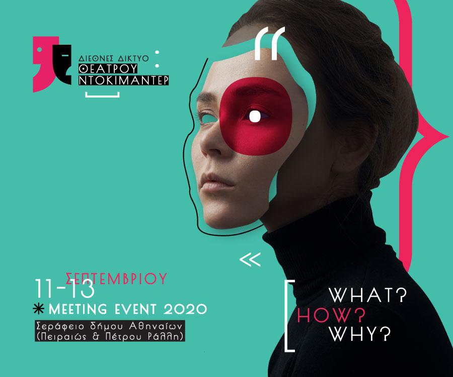 Meeting Event του Διεθνούς Δικτύου Θεάτρου Ντοκιμαντέρ
