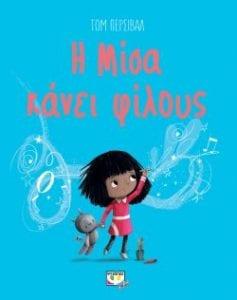 Εκδόσεις Ψυχογιός: Νέα Παιδικά βιβλία. Νέες κυκλοφορίες