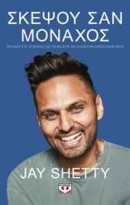 Εκδόσεις Ψυχογιός: Νέα βιβλία. Νέες κυκλοφορίες- Σκέψουσαν μοναχός