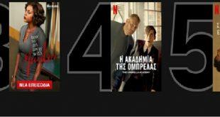 Netflix: Top 10 σειρές και ταινίες - Τρίτη 1 Σεπτεμβρίου