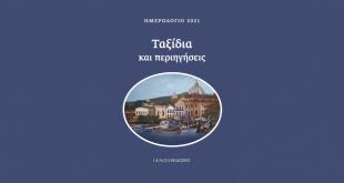 ημερολόγιο 2021 IANOS