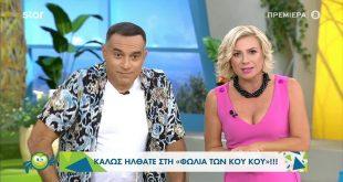 Φωλιά των ΚούΚου: Όλα όσα έγιναν στην πρεμιέρα στο STAR