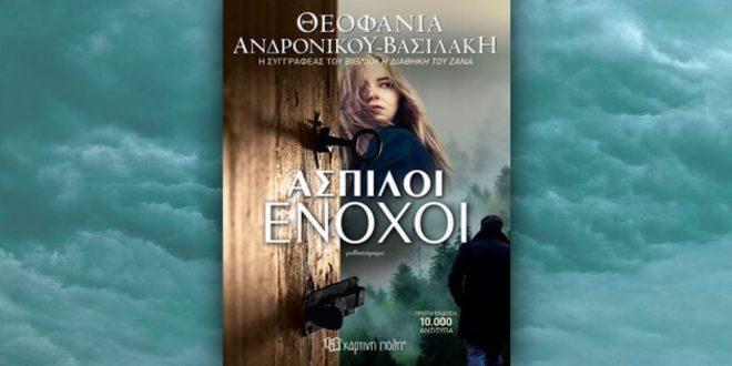 Άσπιλοι ένοχοι μυθιστόρημα Ανδρονίκου Βασιλάκη