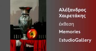 Αλέξανδρος Χαιρετάκης Εstudio Gallery