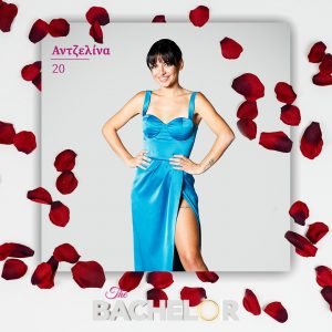 Αντζελίνα The Bachelor ALPHA