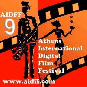 Φεστιβάλ Ψηφιακού Κινηματογράφου 2020