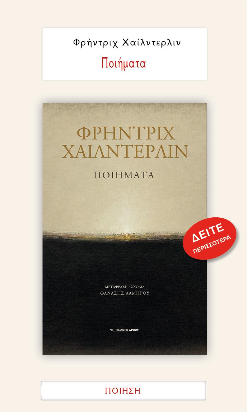 κδόσεις Αρμός νέα βιβλία Ποιήματα Φρήντριχ Χαίλντερλιν