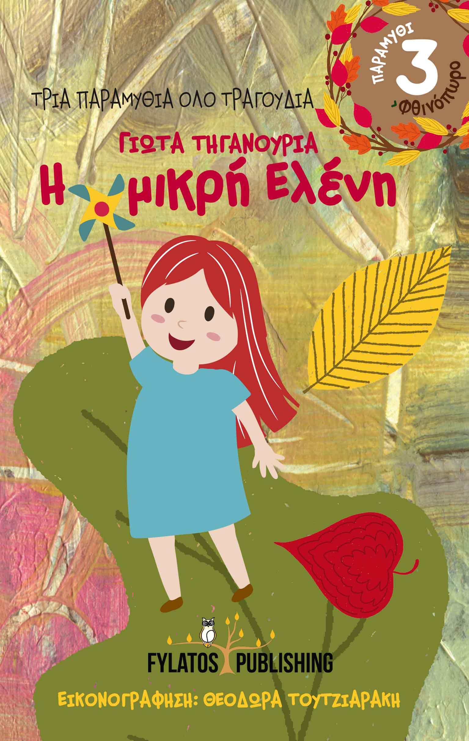 εκδόσεις Φυλάτος βιβλία νέες κυκλοφορίες Η μικρή Ελένη