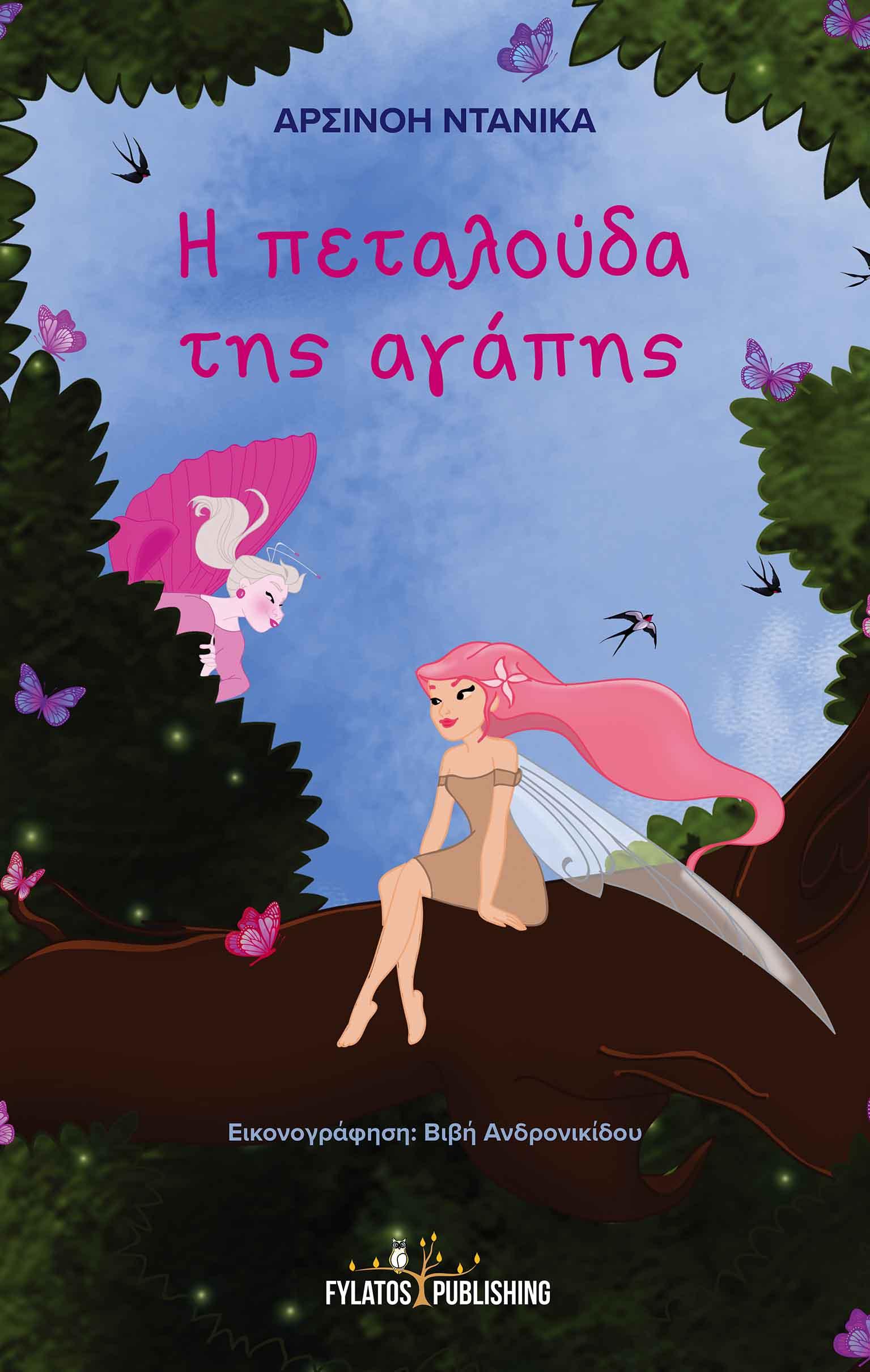 εκδόσεις Φυλάτος βιβλία νέες κυκλοφορίες Η πεταλούδα της αγαπης