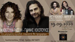 Κυριακές Πολιτισμου Ραζέλη και Λεκόπουλος