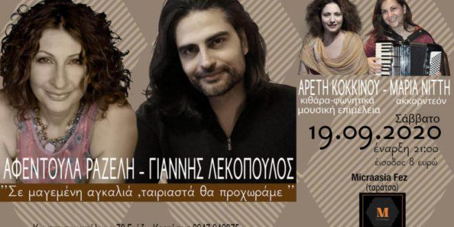 Κυριακές Πολιτισμού: Ραζέλη και Λεκόπουλος στο Χυτήριο