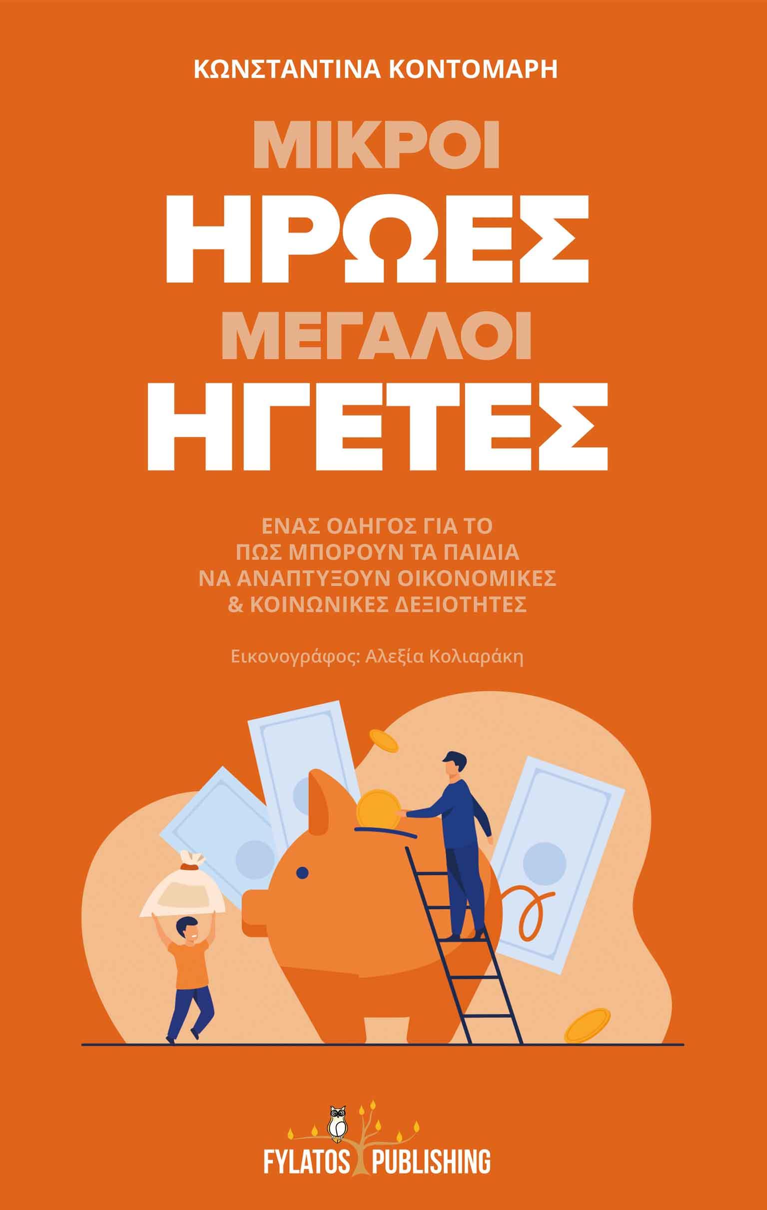εκδόσεις Φυλάτος βιβλία νέες κυκλοφορίες μικροι ηρωες μεγαλοι ηγετες