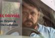 νέες ταινίες 15 Οκτωβρίου