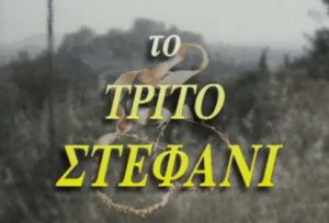 Το τρίτο στεφάνι τηλεοπτική σειρά