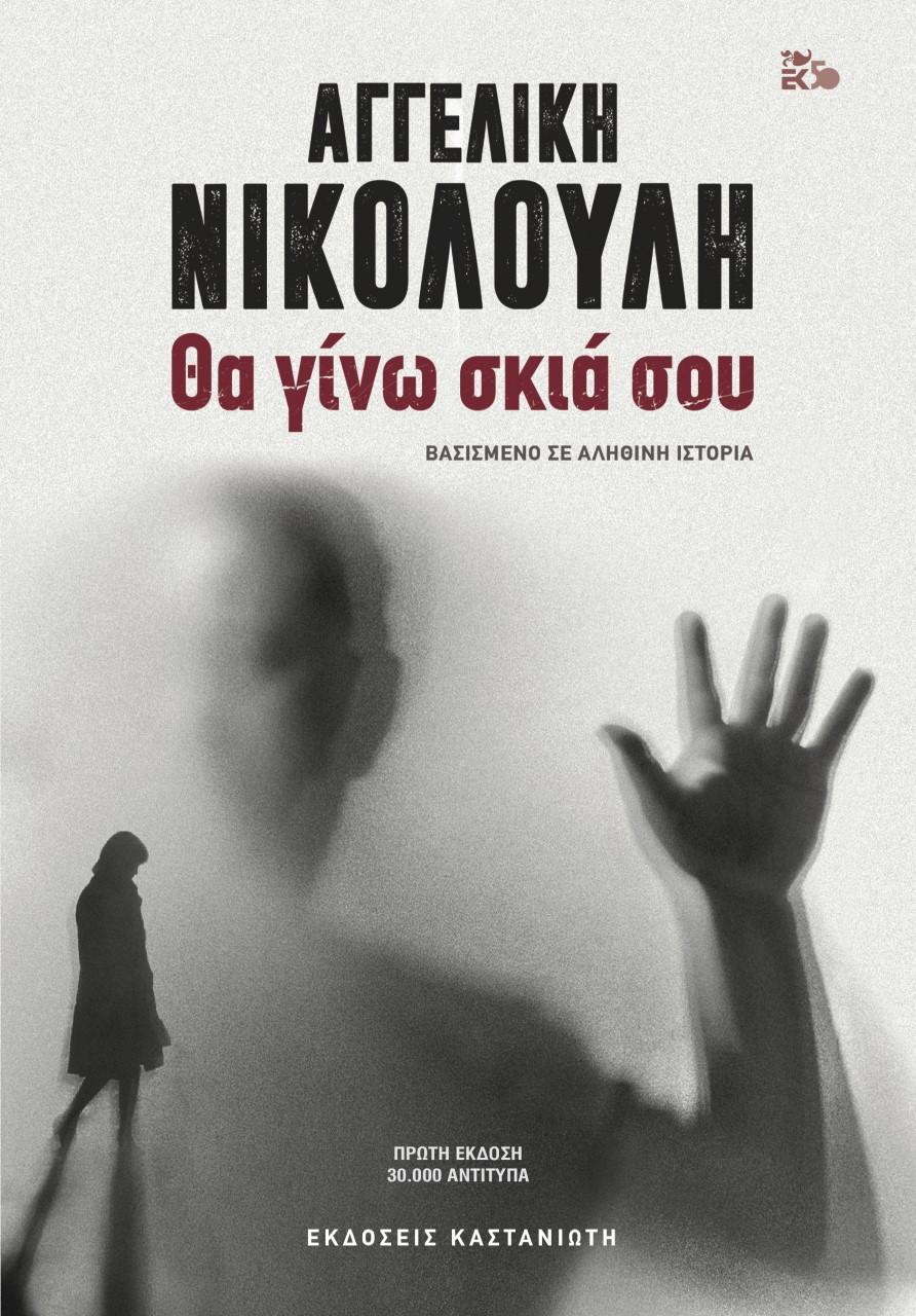 Αγγελική Νικολούλη νέο βιβλίο Θα γίνω σκιά σου εκδόσεις Καστανιώτη