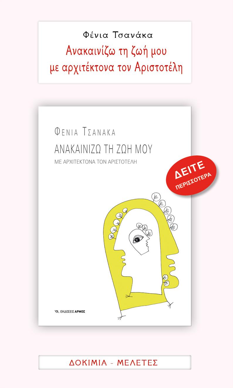 Εκδόσεις Αρμός βιβλία νέες κυκλοφορίες Φένια Τσανάκα