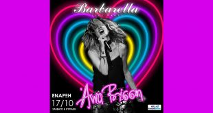 Άννα Βίσση Barbarella Live Party