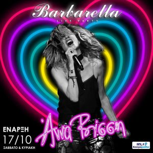 Άννα Βίσση Barbarella Live Party