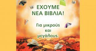 εκδόσεις Δίοπτρα Οκτώβριος νέες κυκλοφορίες