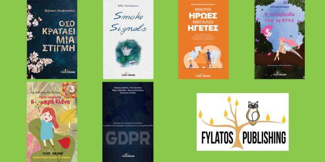 εκδόσεις Φυλάτος βιβλία νέες κυκλοφορίες