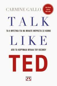 Talk Like ted νέες κυκλοφορίες