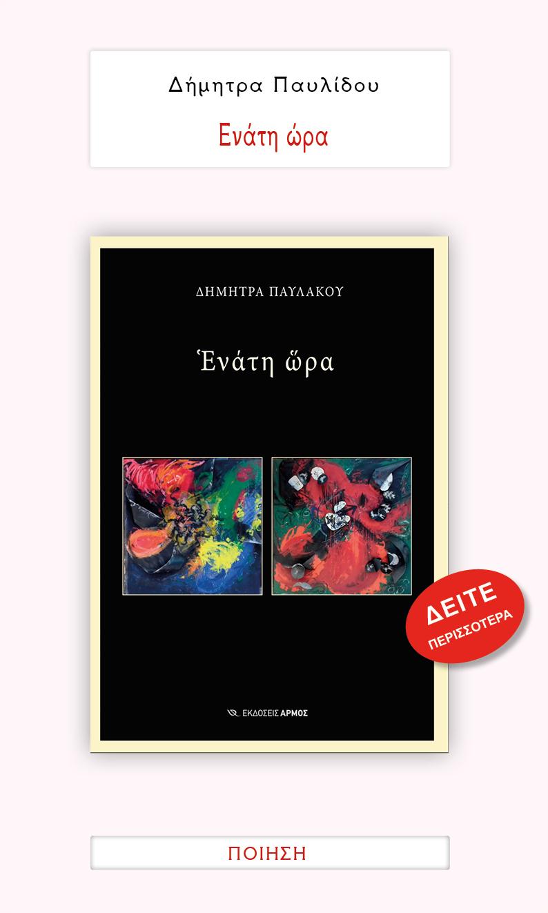 Εκδόσεις Αρμός βιβλία νέες κυκλοφορίες Δημητρας Παυλίδου