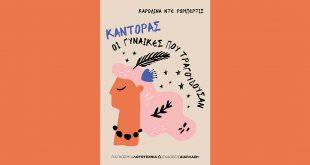 Καντόρας-Οι γυναίκες που τραγουδούσαν