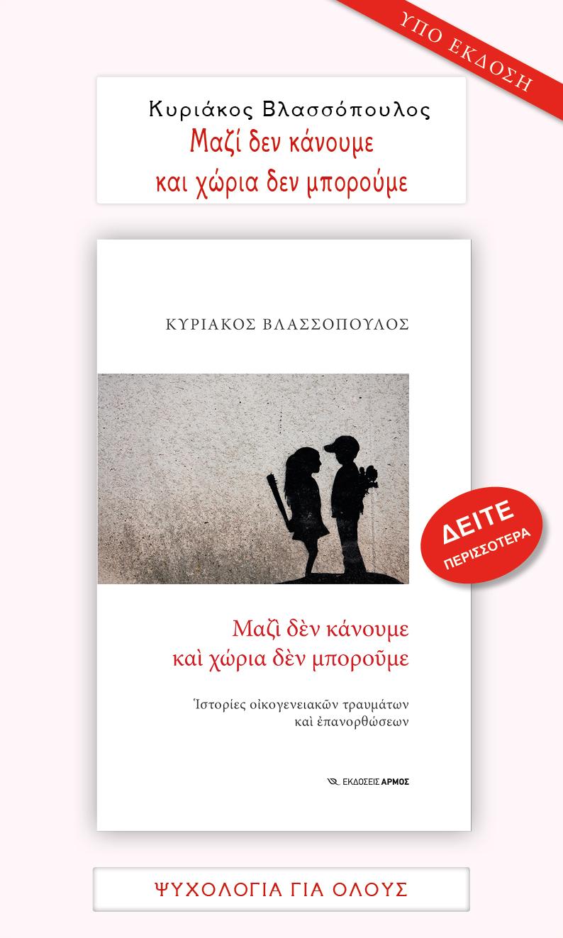 Εκδόσεις Αρμός βιβλία νέες κυκλοφορίες Κυριακος Βλασσοπουλος