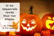 Halloween 31 Οκτωβρίου πιο τρομακτική ταινία