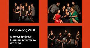 Πολυχώρος Vault θεατρικές ομάδες παραστάσεις