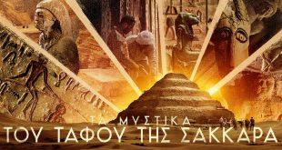 Τα μυστικά του τάφου της ΣακκάραNetflix