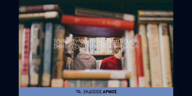 Εκδόσεις Αρμός βιβλία νέες κυκλοφορίες
