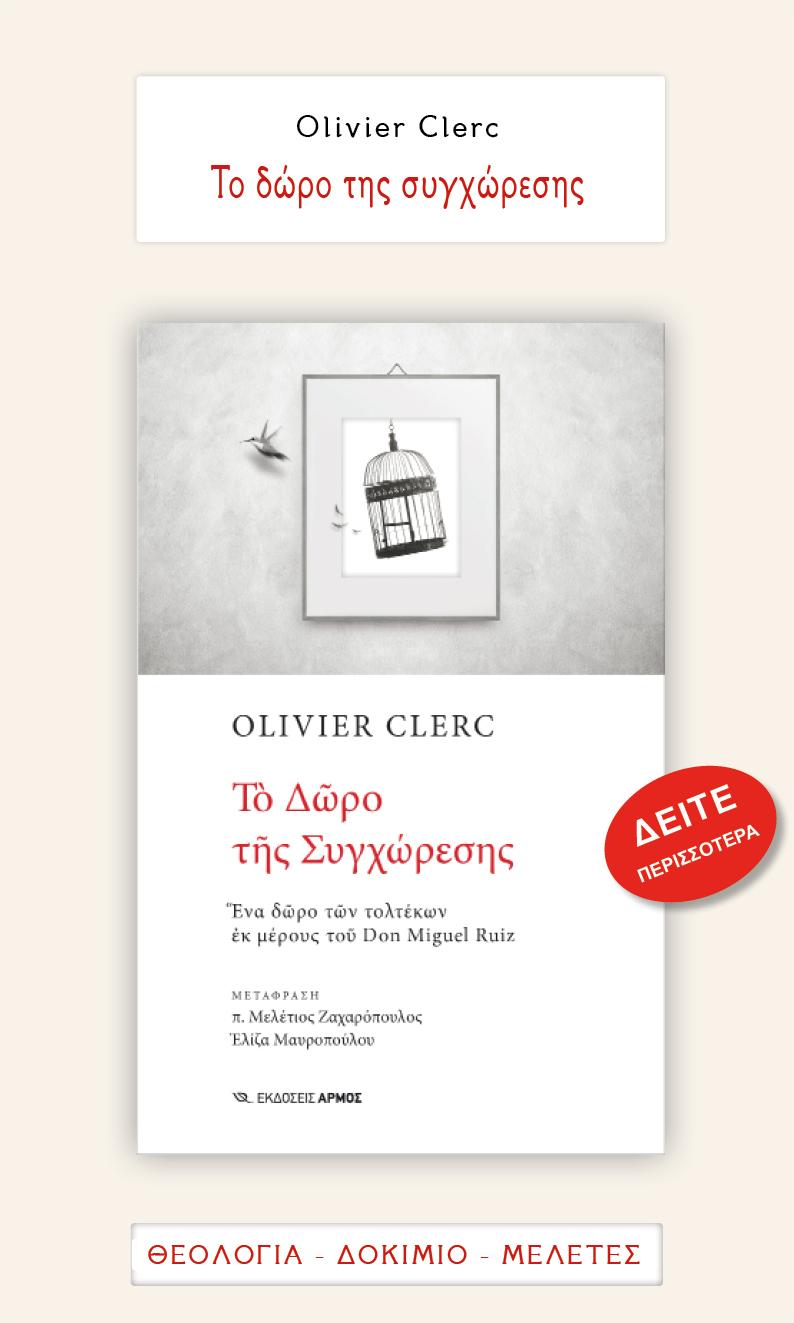 το δωρο της συγχωρεσης του olivier clerc