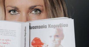 Αναστασία Κορινθίου: Δεύτερη έκδοση για τη «Διάφανη Ψυχή»