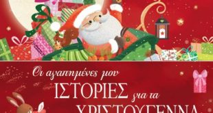 Νέα Χριστουγεννιάτικα Βιβλία