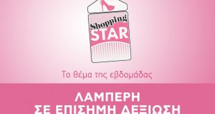Λαμπερή σε δεξίωση Shopping Star 12 Οκτωβρίου