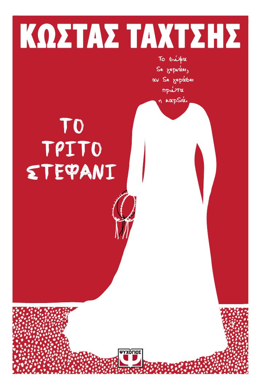 Το Τρίτο Στεφάνι - Ταχτσής: Νέα έκδοση από τις εκδόσεις Ψυχογιός