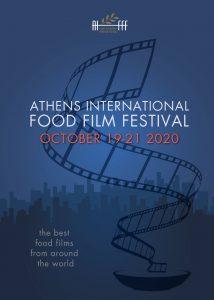 1ο φεστιβάλ κινηματογράφου και γαστρονομίας Αθήνας