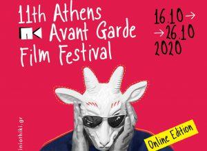 11ο φεστιβάλ πρωτοποριακού κινηματογράφου