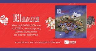 Σοφία Ζαραμπούκα εκδόσεις Πατάκη