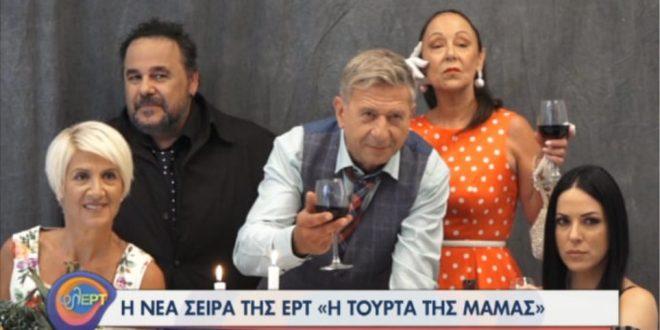 ΕΡΤ: Όλα όσα ειπώθηκαν online για τις νέες ελληνικές σειρές